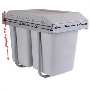 ابعاد سطل زباله داخل کابینتی فراسازان