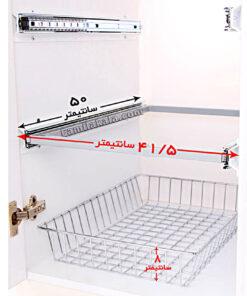 سبد ریلی کابینت فراسازان یونیت 45 سانت