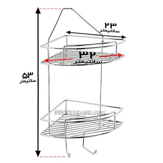 سبد آویز کنج حمام مدل AS924 استیل