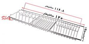ابعاد آبچکان ضدزنگ یونیت 120 سانتی متر