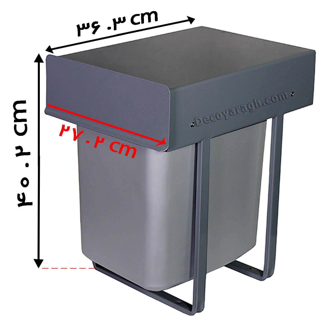 سایز سطل زباله کابینتی پارس مدل 25 لیتری