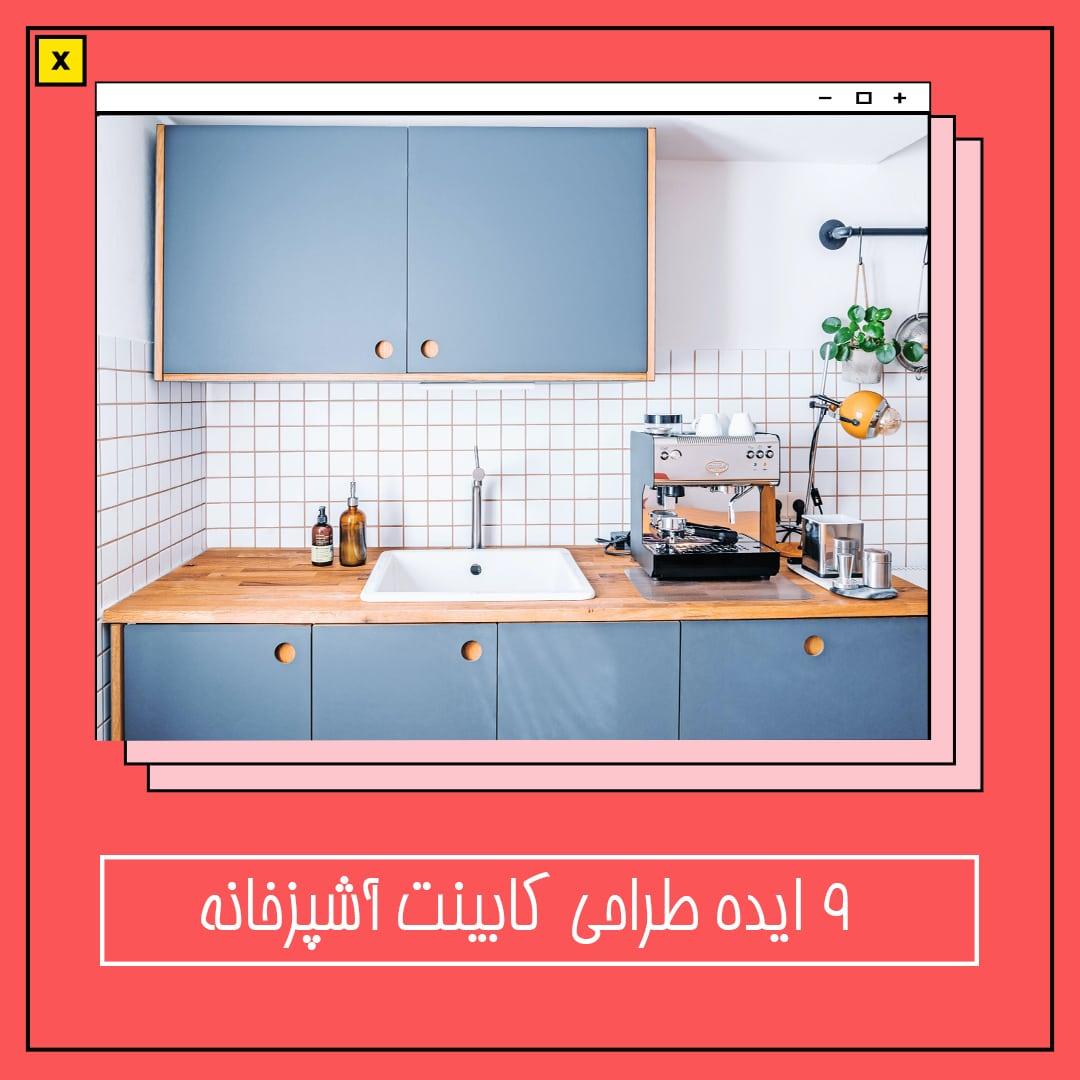 ایده برای طراحی کابینت آشپزخانه